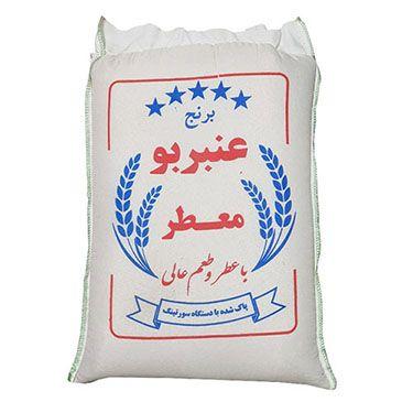 برنج درجه یک عنبر بو